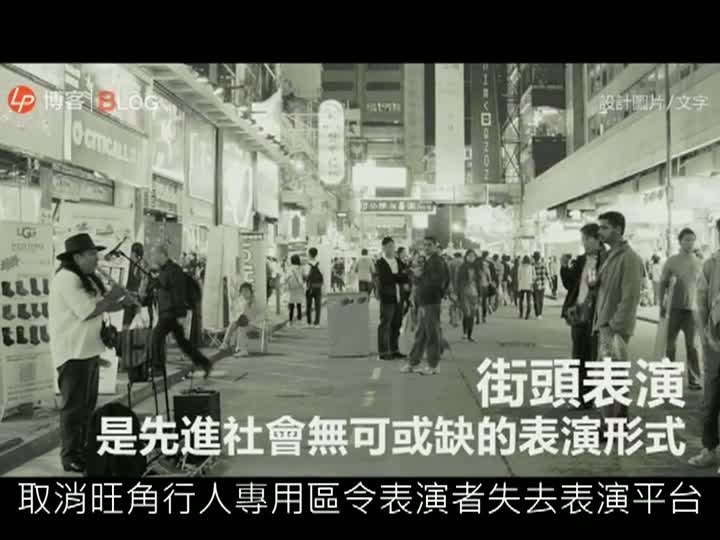 通識教育視頻:取消旺角行人專用區