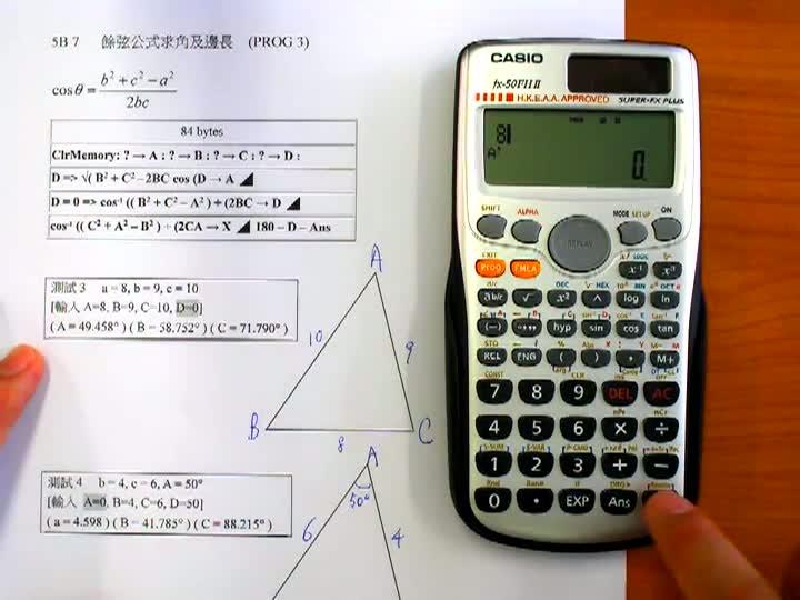 中五_第9章_利用計算機解三角形(餘弦公式)