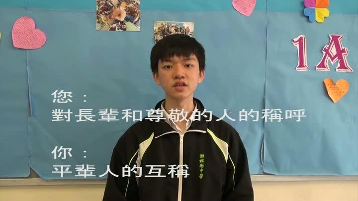 中文科節目: 「你」「您」大不同