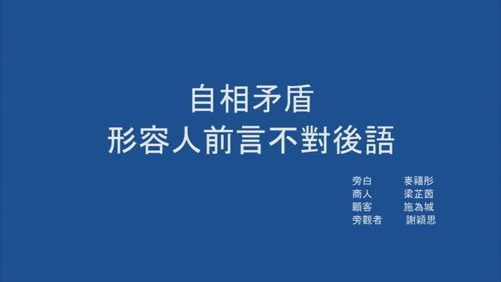 中文科節目:成語
