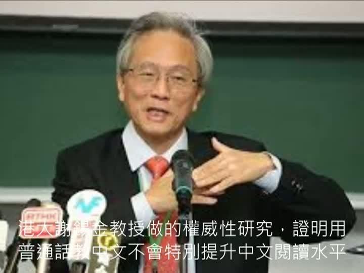 通識教育視頻:保留粵語教中文