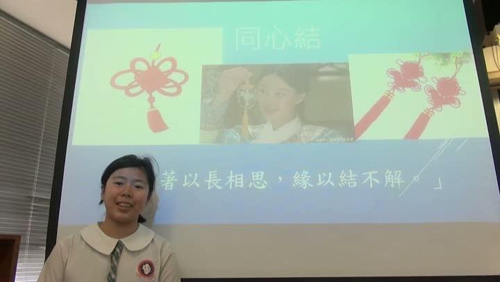 中文科: 古人愛送什麼定情信物